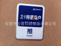 东莞寮步长期厂家供应中国银行标牌铭牌 发光丝印铭牌