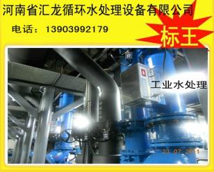 河南工业水处理设备