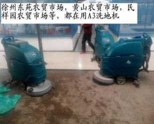 洁驰洗地机成功进入徐州各大农贸市场