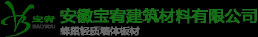 安徽宝宥建筑材料有限公司