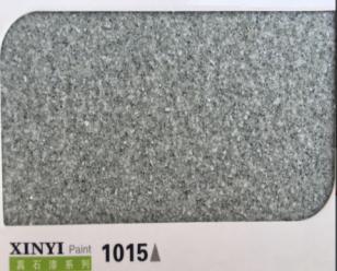 真石漆1015