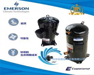 全新谷轮中央空调压缩机 ZR57KC-TF5-522  柔性涡旋制冷压缩机