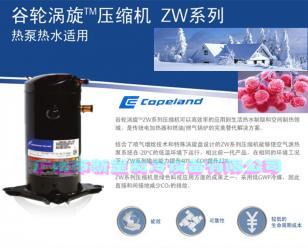 谷轮医疗用途 ZW30KAE-PFS-582 空气源热泵压缩机