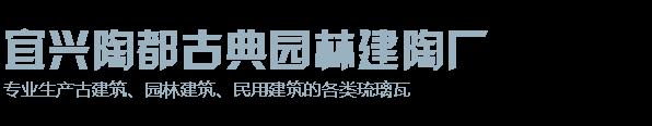 广德濮阳古典建陶厂