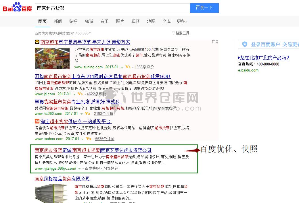 南京超市货架-(优化关键词)