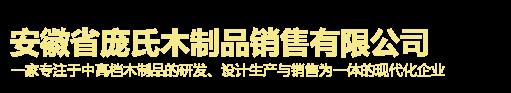 安徽省庞氏木制品销售有限公司