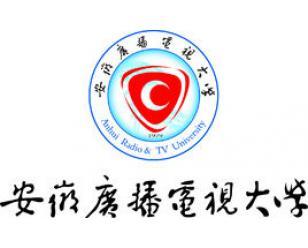 安徽广播电视大学